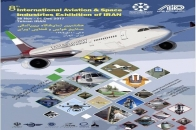 Intl. aerospace expo. kicks off in Tehran