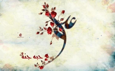 How to grow and develop, according to Imam Ali (a.s.)